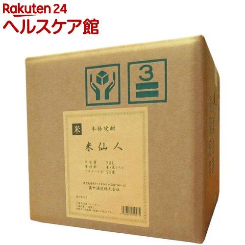 萬世酒造 米仙人 米焼酎 25度(20000ml)