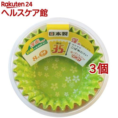 ヒロカ産業 抗菌 おかずカップ 小花柄 至上 3個セット 54枚入 格安 価格でご提供いたします 深型 8号