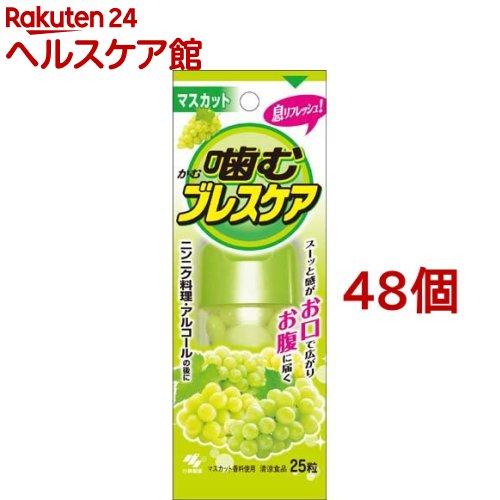 噛むブレスケア マスカット(25粒入*48個セット)【ブレスケア】