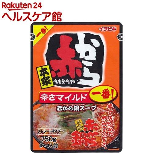赤から 公式 赤から鍋スープ 1番 750g 至高 ストレート