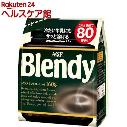 入手困難 コーヒー ブレンディ Blendy AGF 着後レビューで 送料無料 袋 160g