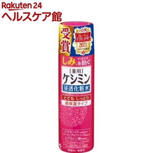 ケシミン / ケシミン 浸透化粧水 とてもしっとり ケシミン 浸透化粧水 とてもしっとり(160ml)【ケシミン】
