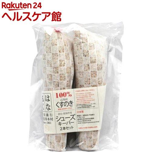 はなもく シューズキーパー 楠 L ◆セール特価品◆ スーパーセール 2本入