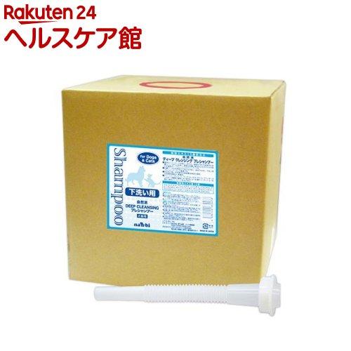 ナンビ 自然派 下洗い用 ディープクレンジング プレシャンプー 詰替ノズル付(10L)【送料無料】