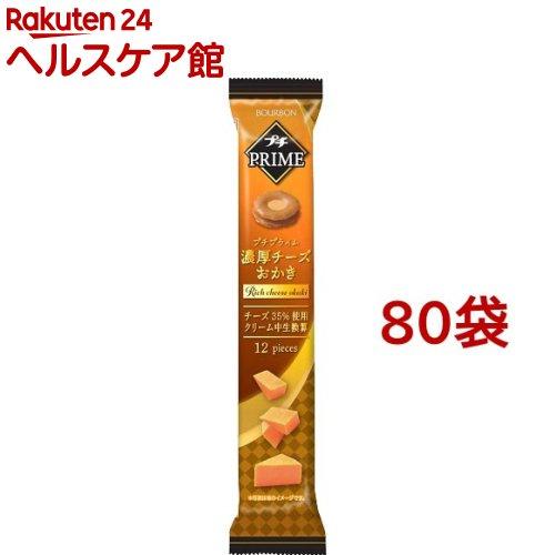 ブルボン プチシリーズ プチプライム オリジナル 80袋セット 12個入 濃厚チーズおかき 初売り
