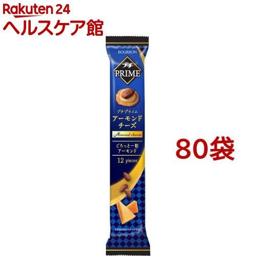 ブルボン テレビで話題 メーカー公式 プチシリーズ プチプライム 12個入 80袋セット アーモンドチーズ