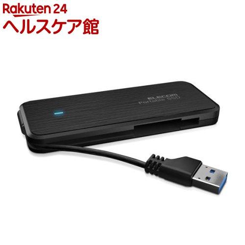 外付けSSD ポータブル ケーブル収納対応 USB3.1(Gen1)対応 240GB ブラック(1コ入)【エレコム(ELECOM)】