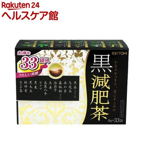 井藤漢方 / 黒減肥茶 黒減肥茶(33包)【more20】【井藤漢方】