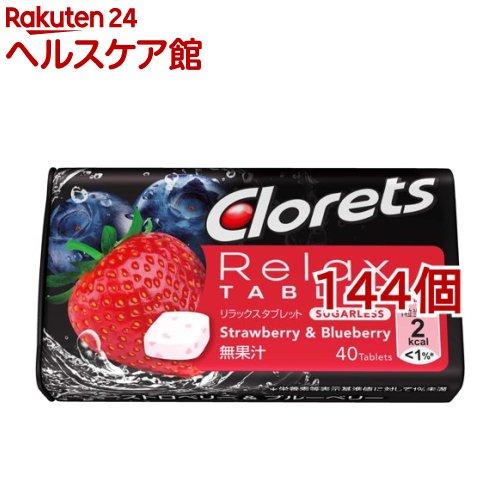 クロレッツ リラックスタブレット ストロベリー&ブルーベリー(40粒*144個セット)【クロレッツ】