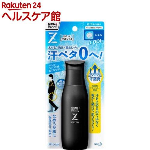メンズビオレZ さらっと快適ジェル せっけんの香り(90ml)【メンズビオレ】