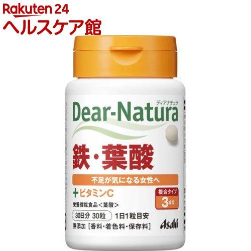 Dear-Natura ディアナチュラ 鉄 大幅値下げランキング 30粒 驚きの値段で more30 葉酸