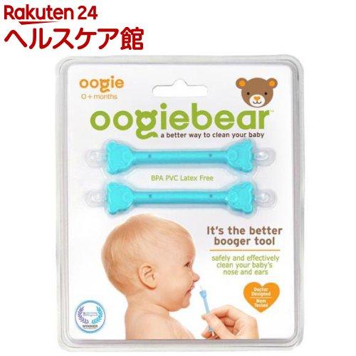 コントリビュート 赤ちゃんの鼻水 特価キャンペーン 鼻くそ取り ウーギーベア 1セット 在庫あり ブルー 2本入