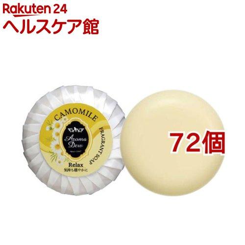 アロマデュウ フレグラントソープ カモミールの香り(100g*72個セット)【アロマデュウ(Aroma Dew)】