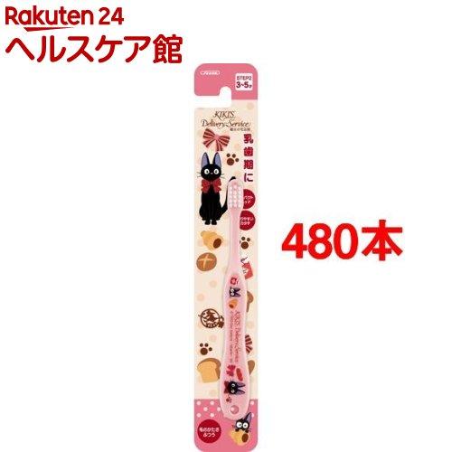 子ども歯ブラシ 園児用 魔女の宅急便パン店15 TB5N(480本セット)