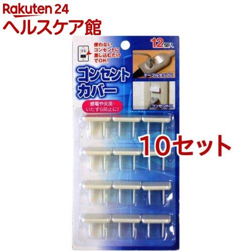 アウトレット☆送料無料 コンセントカバー 12個入 10セット 供え