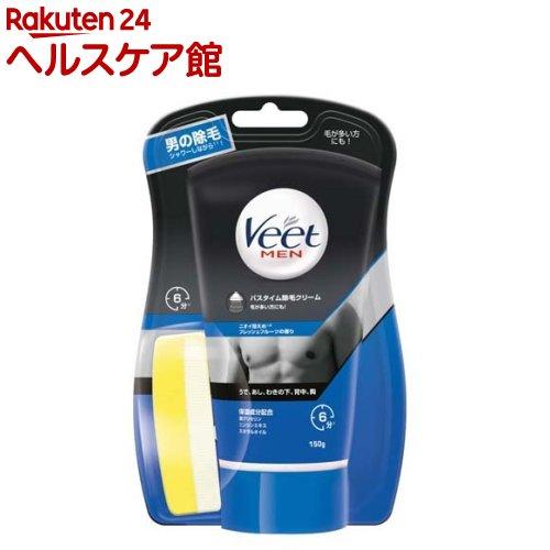 ヴィート ヴィートメン バスタイム 送料無料/新品 防滴 150g スポンジ付き 数量は多 除毛クリーム