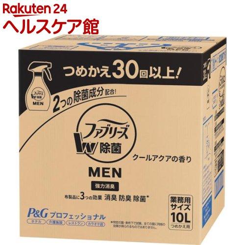 P&Gプロフェッショナル ファブリーズメン クールアクアの香り 業務用(10L)【ファブリーズ(febreze)】