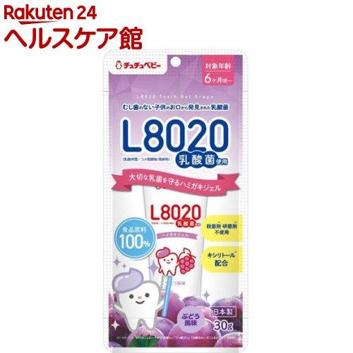 チュチュベビー L8020乳酸菌 ハミガキタイムジェル 大幅にプライスダウン 30g ぶどう風味 訳あり商品