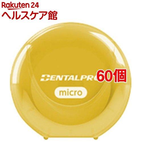 デンタルプロ なめらかフロス(60個セット)【デンタルプロ】