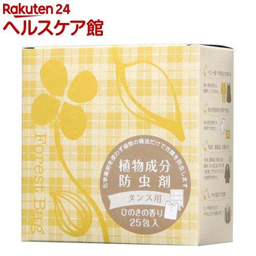 値下げ 森の生活 植物成分防虫剤 流行のアイテム タンス用 25包 ひのきの香り