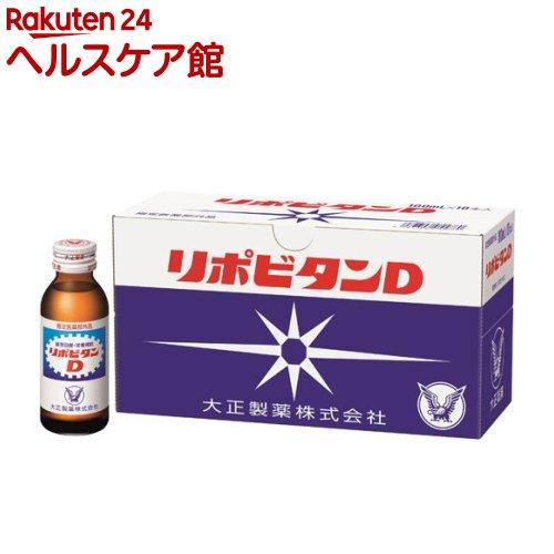 リポビタン 割引も実施中 大正製薬 期間限定特別価格 リポビタンD 100ml 10本入