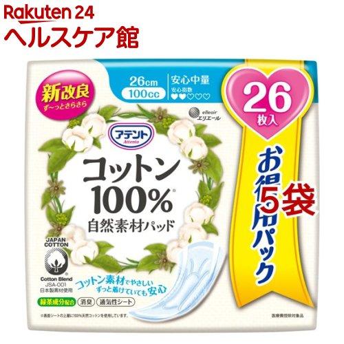 アテント コットン100% 自然素材パッド 安心中量 5袋セット 売り出し 未使用品 26枚入 大容量パック