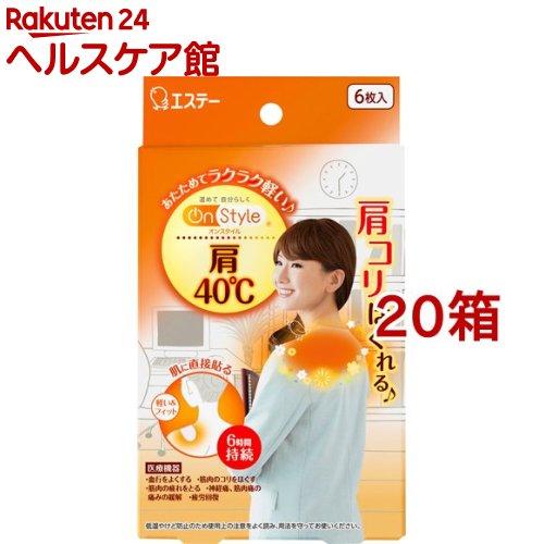 【アウトレット】オンスタイル 肩40度 肩に貼るタイプ カイロ 薄型(6枚入*20箱セット)