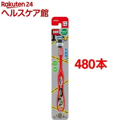 子ども歯ブラシ 園児用 トミカ15 TB5N(480本セット)