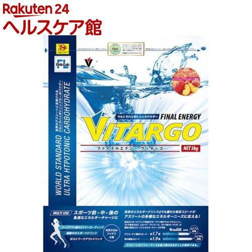 ファインラボ ファイナルエナジー ヴィターゴ ブラッドピーチ風味(3kg)【ファインラボ】【送料無料】