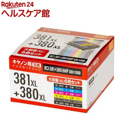 PPC キャノン用 BCI-381+380/6MP互換 インクカートリッジ 6色セット PP-C381L-6P(6色入)【PPC】