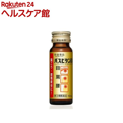 【第3類医薬品】パスビタンDX(50ml*50本入)【パスビタン】