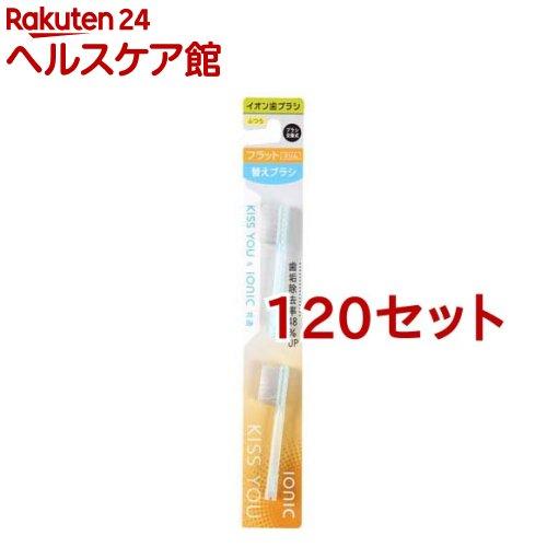 キスユー イオン歯ブラシ フラットスリム 替えブラシ ふつう(2本入*120セット)【イオン歯ブラシKISS YOU(キスユー)】