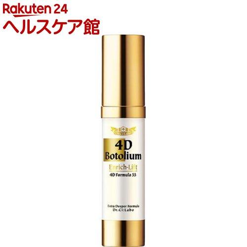ドクターシーラボ 4Dボトリウムエンリッチリフト(18g)【ドクターシーラボ(Dr.Ci:Labo)】【送料無料】