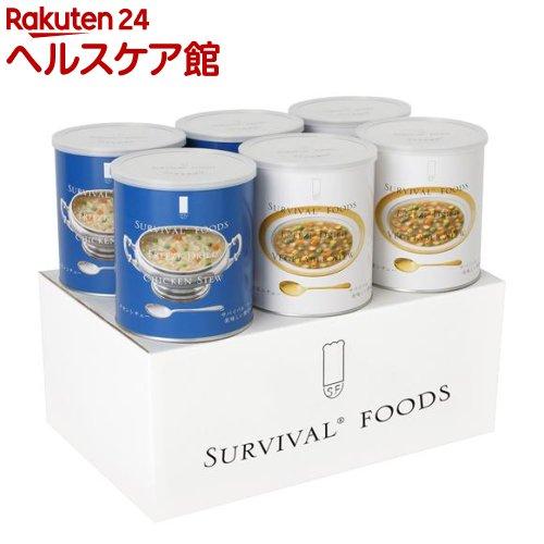 サバイバルフーズ 大缶 バラエティセット シチューセット(6缶入(60食相当品))【サバイバルフーズ】【送料無料】