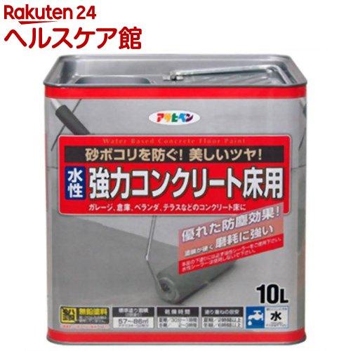 アサヒペン 水性強力コンクリート床用 ライトグレー(10L)【アサヒペン】【送料無料】