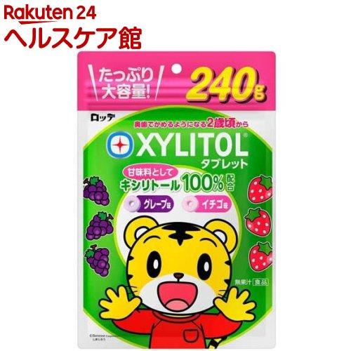 キシリトール 買物 セール特別価格 XYLITOL ロッテ 240g キシリトールタブレット 大容量パウチ