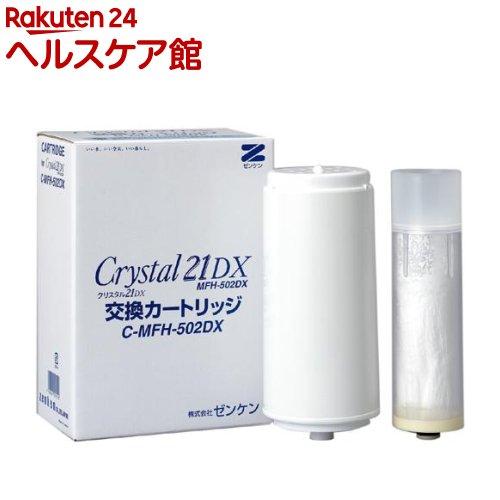 浄水器 クリスタル21DX カートリッジ(1コ入)【送料無料】