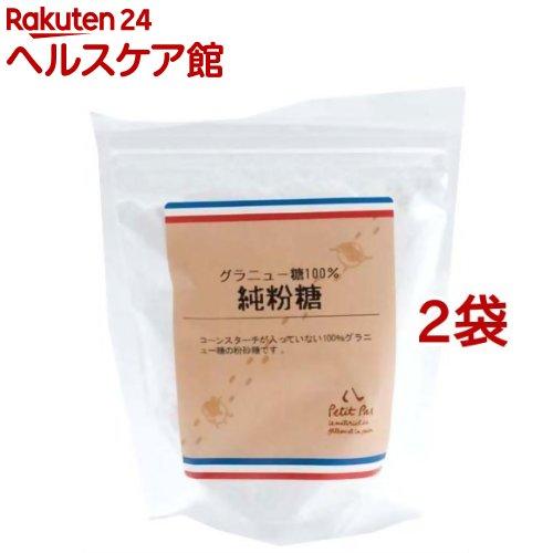 プティパ 純粉糖(グラニュー糖100%)(250g*2コセット)【プティパ】