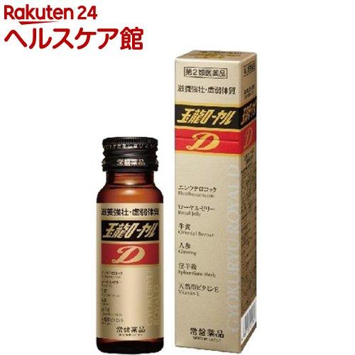 【第2類医薬品】玉龍ローヤルD(50mL*60本入)【送料無料】