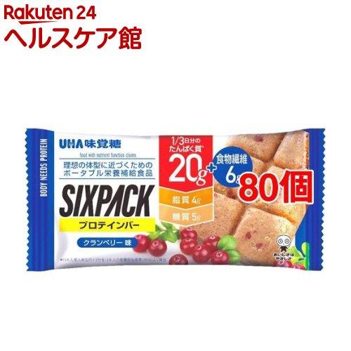 SIXPACK プロテインバー クランベリー味(40g*80個セット)【UHA味覚糖】