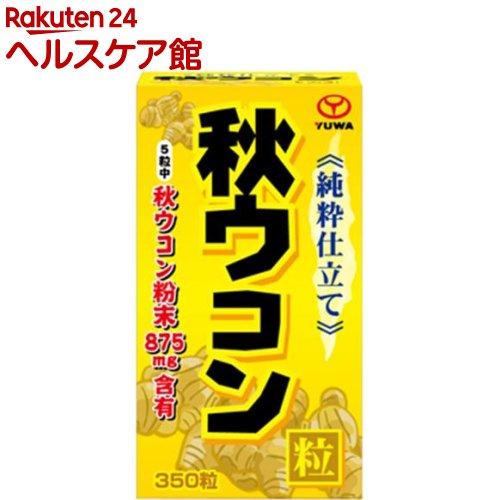 YUWA ユーワ 4年保証 純粋 定番の人気シリーズPOINT(ポイント)入荷 秋ウコン粒 350粒