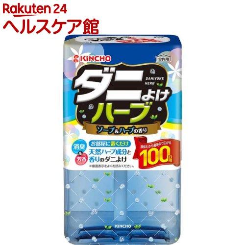 ダニよけハーブ KINCHO 芳香 消臭 100日用 300ml spts10 more20 いつでも送料無料 ソープハーブの香り 天然ハーブ使用 安い