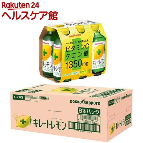 キレートレモン ケース 実物 即日出荷 155ml 24本入 spts1