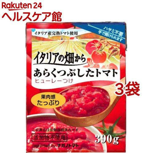 通常便なら送料無料 定番 ナガノトマト イタリアの畑から あらくつぶしたトマト 3コセット 390g