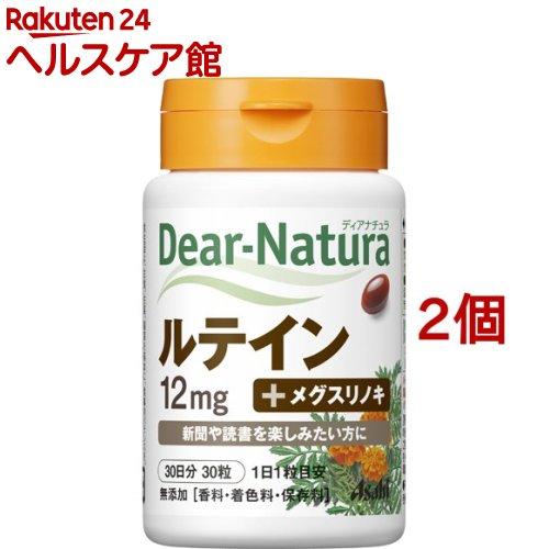 Dear-Natura 流行のアイテム ディアナチュラ ルテイン 休日 2コセット 30粒