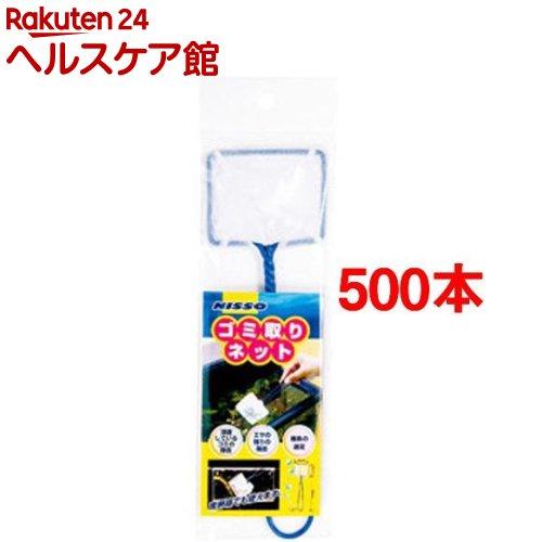 ゴミ取りネット(500本セット):ケンコーコム