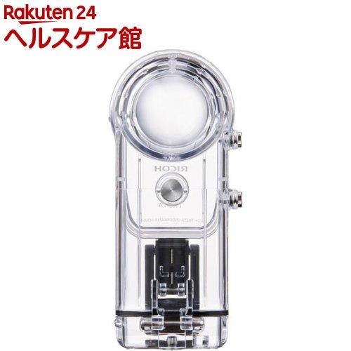 リコー シータ用水中ハウジングケース(1セット)【THETA(シータ)】【送料無料】