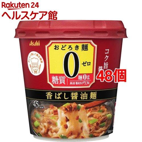 おどろき麺0(ゼロ) 香ばし醤油麺(15.0g*48個セット)