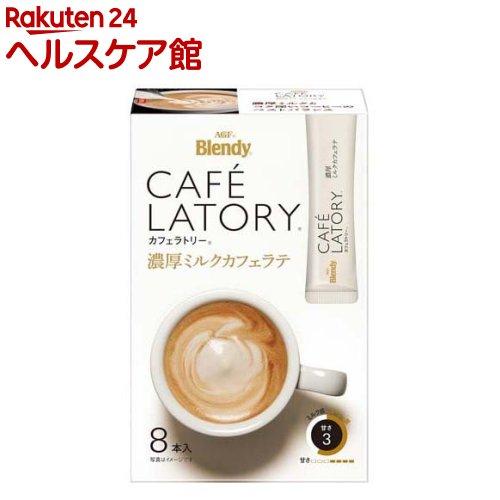 ブレンディ Blendy カフェラトリー スティック 低廉 8本入 商舗 コーヒー 濃厚ミルクカフェラテ 10.5g