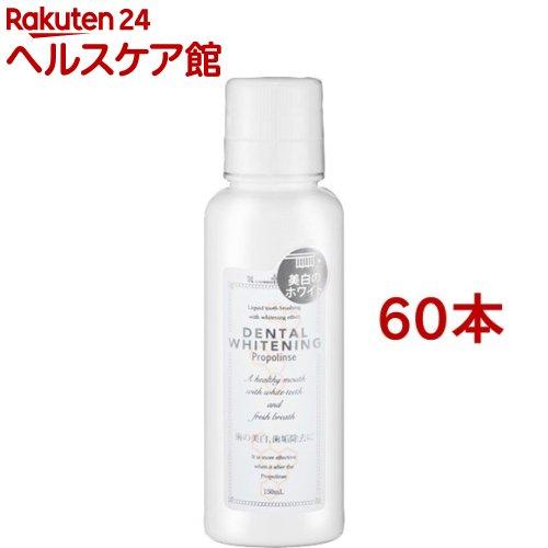 プロポリンス ホワイトニング(150ml*60本セット)